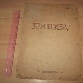 Альбом РЕМРАНДТ  Искусство 1937 год