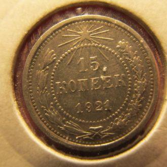 15 копеек 1921 г. Сохран!!!