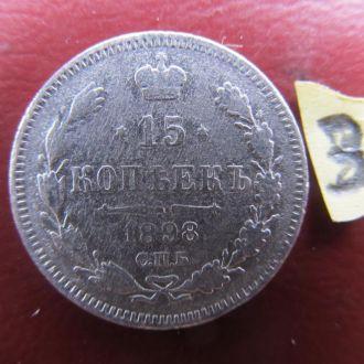 15 копеек 1898 г. Не частый год! (№3)