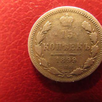15 копеек 1899 г. АГ.