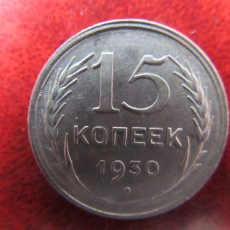 15 копеек 1930 г. Соударение!