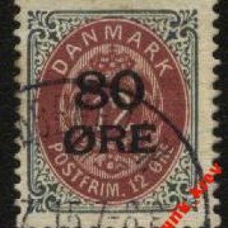 Дания 1915г № 83 ІІ гаш