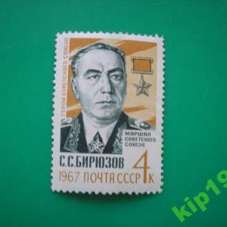 СССР. 1967. Бирюзов. MNH.