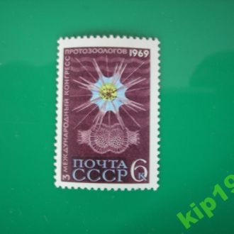!!! СССР. 1969.  Конгресс протозоологов.  **