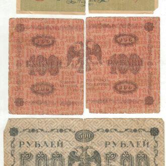 50 Украина 100 500 рублей РСФСР 1918г разорван опт