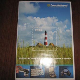 Каталог фирма Летштурм Leuchtturm альбомы 2015 г.
