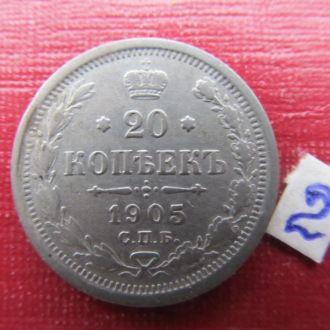 20 копеек 1905 г  №2