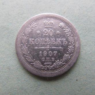 20 копеек 1907 г. Широкий буртик!