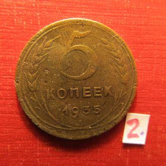 5 копеек 1935 г. Новый.(с узелками)