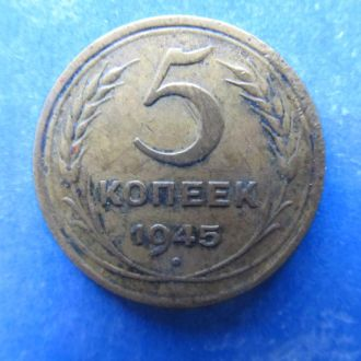 5 копеек 1945 г. Не частый!