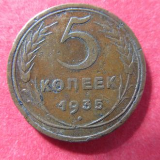 5 копеек 1935 г. Новый.(без узелков)