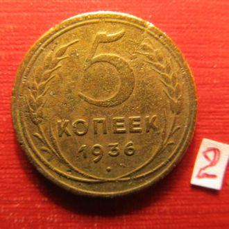 5 копеек 1936 г.(с узелками) №2