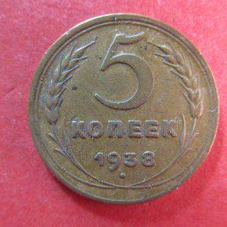 5 копеек 1938 г. №2