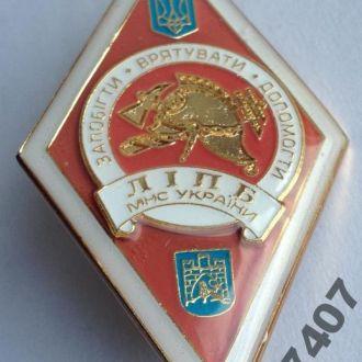 РОМБ ЛІПБ МНС України Запобігти врятувати допомогти ЛЬВІВСЬКИЙ ІНСТИТУТ ПОЖЕЖНОЇ БЕЗПЕКИ