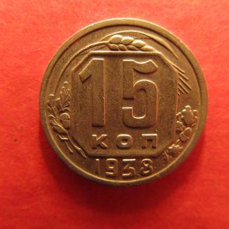 15 копеек 1938 г. Сохран!