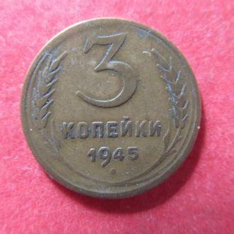 3 копейки 1945 г. Не частый год!