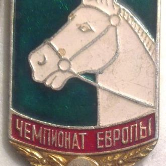 спорт, конный, чемпионат Европы, 1975, Киев
