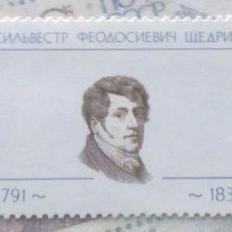 марки СССР,1991, Куинджи, Щедрин, 2 -е сцепки