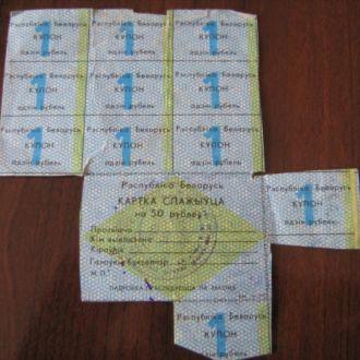 Купоны отрезные Белорусь
