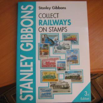 Каталог железнодорожного транспорт Stanley Gibbons