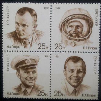 марки СССР, 1991, 30 полета Гагарина, 4-е марки