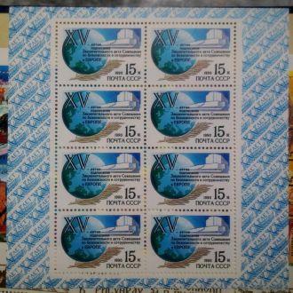 марки СССР,1990, 15 сотрудничеству, малый лист