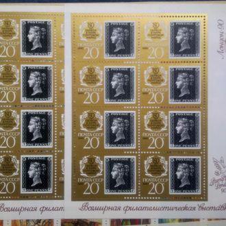 марки СССР, 1990,150 лет марки, 2 листа, TF и TP
