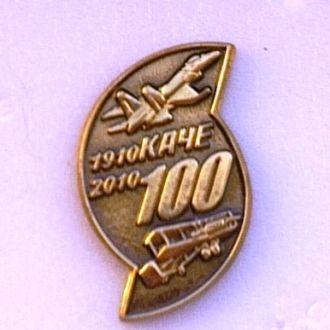 авиация,100 лет Качинскому училищу