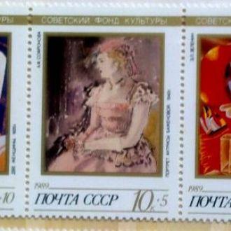 марки СССР,1989, фонд культуры, сцепка 5 марок