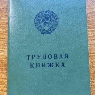 Трудовая книжка СССР - НОВАЯ