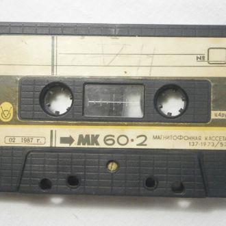 Магнитофонная кассета 1987 г. МК 60-2  СССР