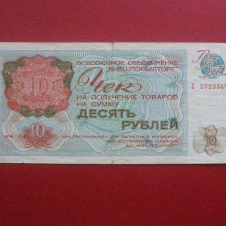 СРСР Чек 1976 рік 10 руб.