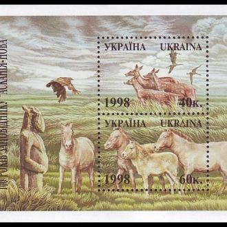 УКРАИНА 1998. ЗАПОВЕДНИК АСКАНИЯ-НОВА. Блок (**)