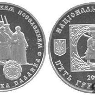 145 500 Років КАЛЬМІУСЬКА ПАЛАНКА 2005