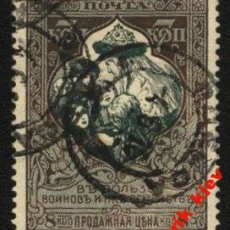 1914г.21 выпуск № 128 гашенная