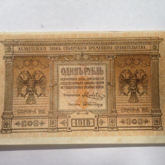 СИБИРЬ 1918 год 1 рубль