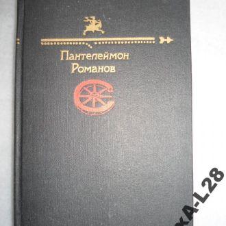 Пантелеймон Романов.Рассказы