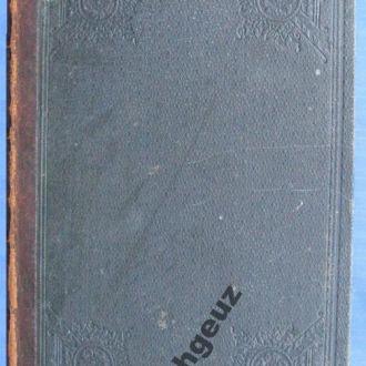 Ausfuhrliche Grammatik der Lateinischen. 1879 г.