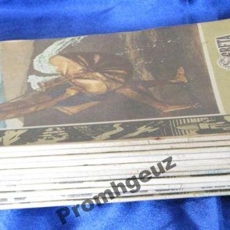 Вокруг света. Годовой комплект 1979 г. 11 номеров