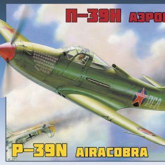 Истребитель P-39 Аэрокобра 1/72 - Звезда7231