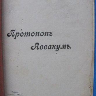 А. Кизеветтер. Протопоп Аввакум.  1904 г.