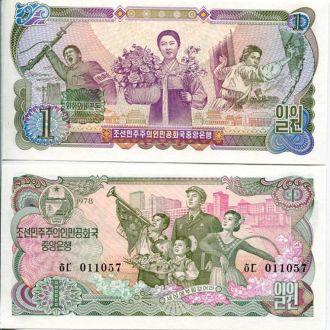 Северная Корея 1 вон 1978 UNC ПРЕСС