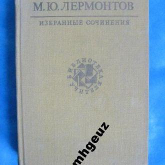 Лермонтов. Избранные сочинения. Библиотека учителя