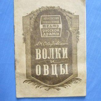 Театр рекламка 1940 г. Волки и овцы. Островский