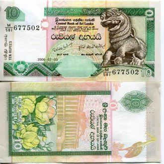 Шри Ланка 10 рупий UNC пресс