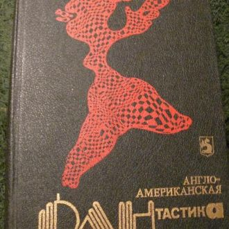 Англо-американская фантастика