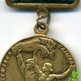 медаль ВДНХ жол.металл