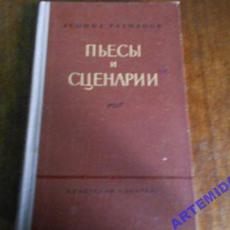 Пьесы и сценарии. Рахманов Л. 1956 год.