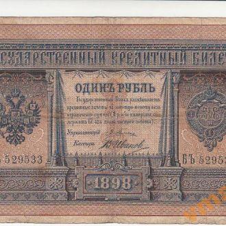 1 рубль 1898 год Плеске В. Иванов