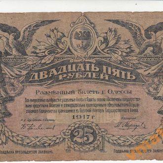 Одесса 25 рублей 1917г с водяным знаком серия А